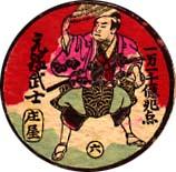 Meiji Era round menko
