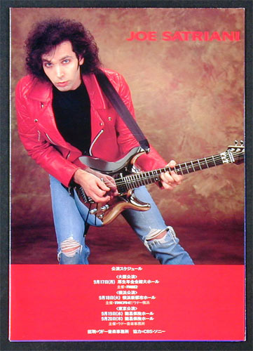Joe Satriani 1989 Japan Tour Concert Program