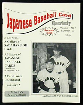 Japanese Baseball Card Quarterly #1 Baseball Card Magazine