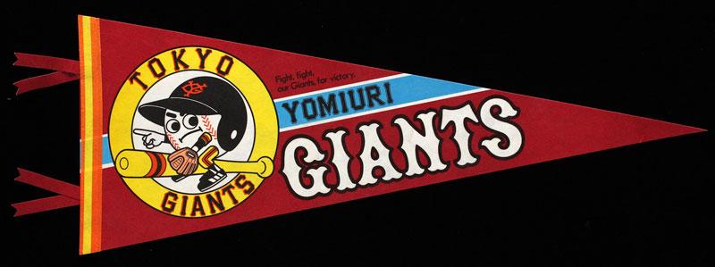 Tokyo Yomiuri Giants Red NPB Pennant