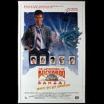 The Adventures of Buckaroo Banzai Across The 8th Dimension Movie Poster